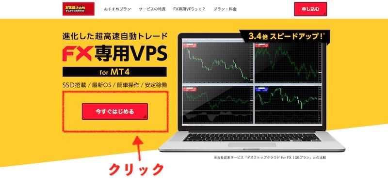 お名前.comのvpsの設定