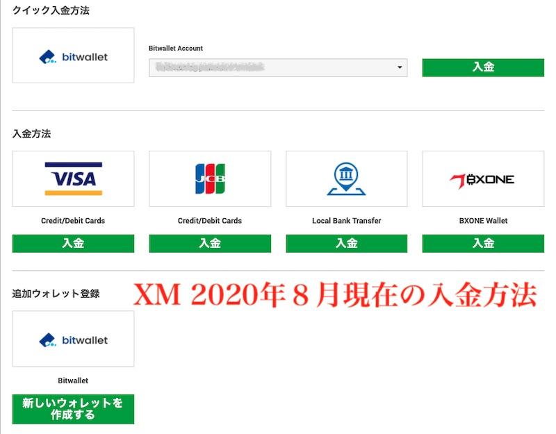 XM 2020年8月現在の入金方法